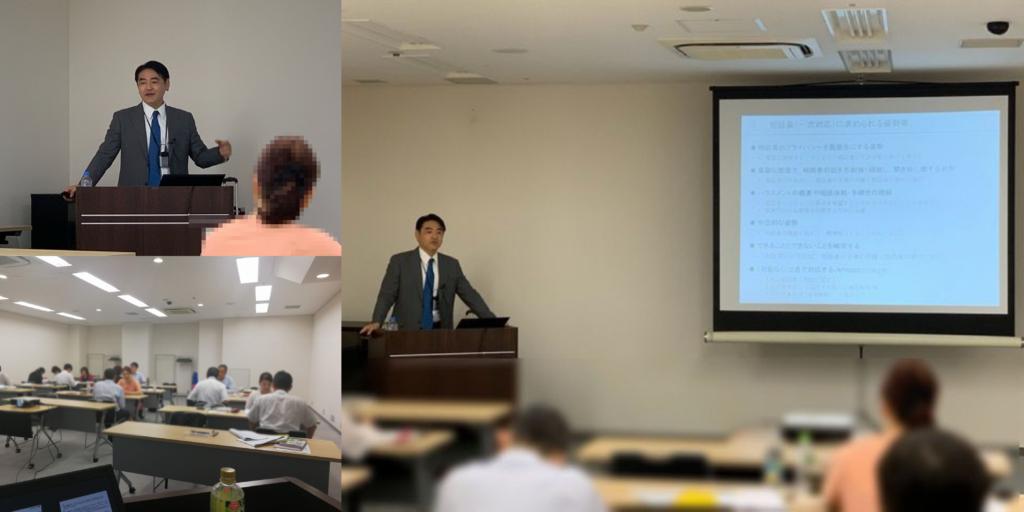 2019.8 ハラスメント相談員の研修会(大阪)で講師を担当