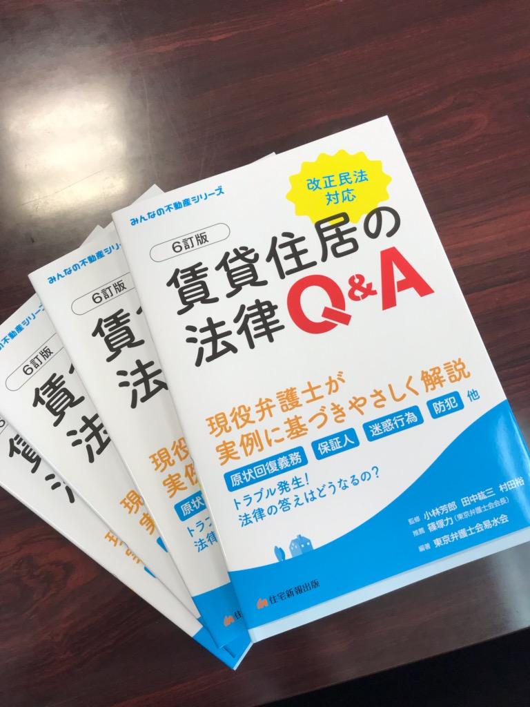 2019.9「賃貸住居の法律Q&A 6訂版」(住宅新報出版)を上梓