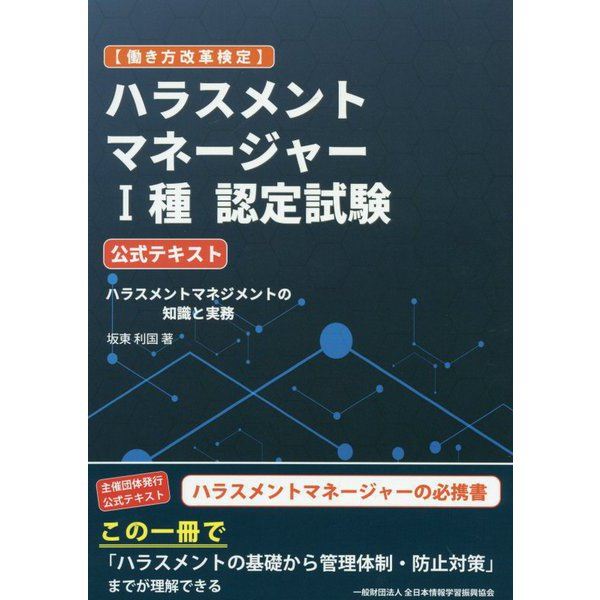 2020.1「ハラスメントマネジメントの知識と実務」(全日本情報学習振興協会)を上梓