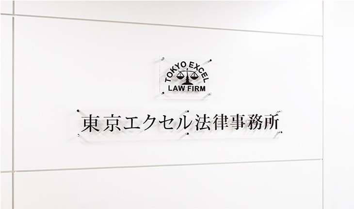 2020.1 東京エクセル法律事務所への移籍