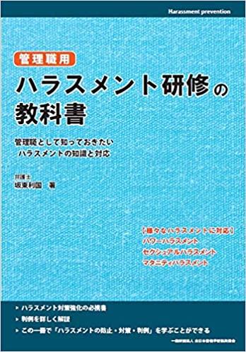 2020.10 「管理職用 ハラスメント研修の教科書」(マイナビ出版)を上梓