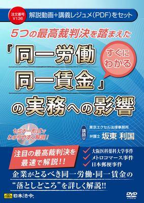2020.11 「5つの最高裁判決を踏まえた すぐにわかる『同一労働同一賃金』の実務への影響」(日本法令)を上梓
